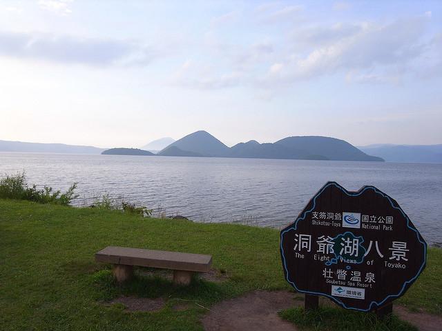 洞爺湖マラソン2018 結果速報順位・公認コース関門制限MCC!