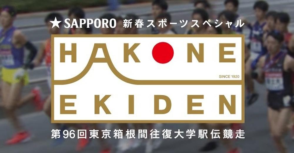 箱根駅伝2020結果速報・出場校・日程放送