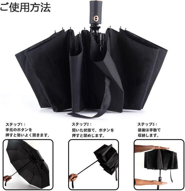 【Bodyguard】折り畳み傘 ワンタッチ自動開閉
