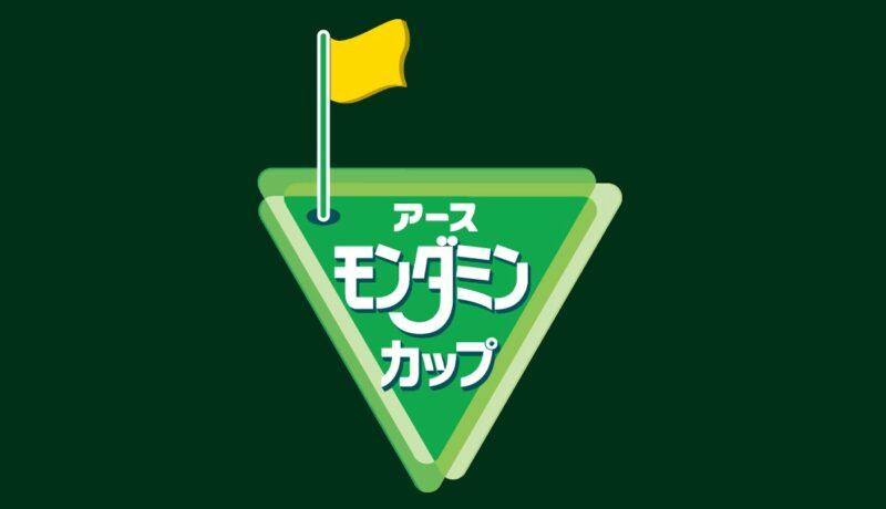 アースモンダミンカップ結果速報・テレビ放送・出場選手