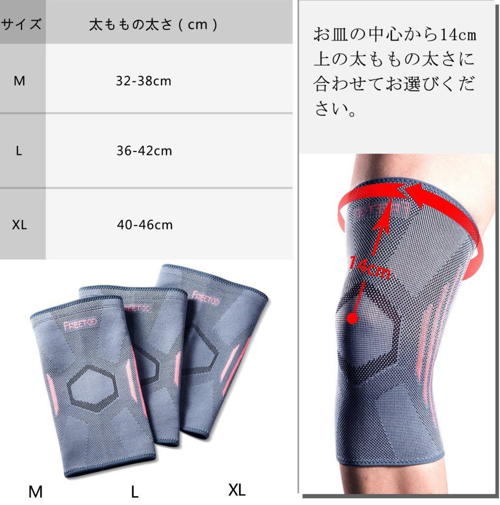 【FREETOO】 薄型運動用ひざサポーター 関節靭帯保護