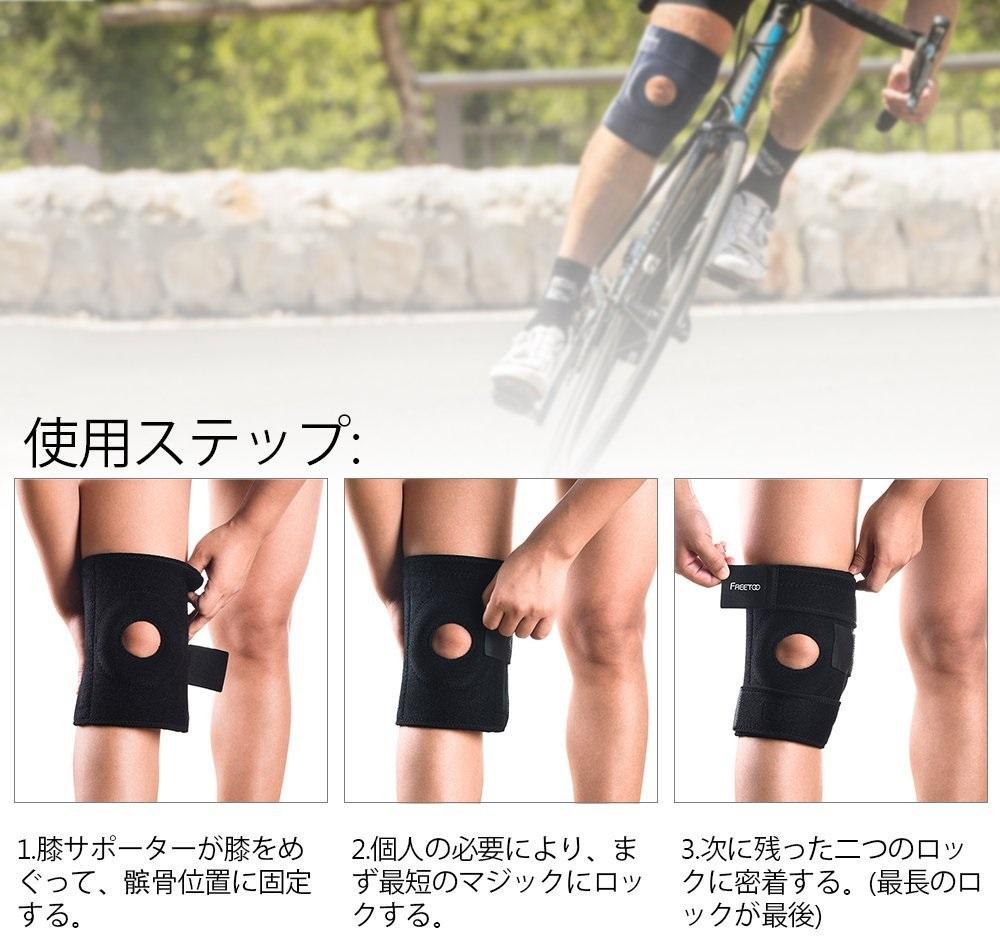 【FREETOO】膝サポーター フリーサイズ