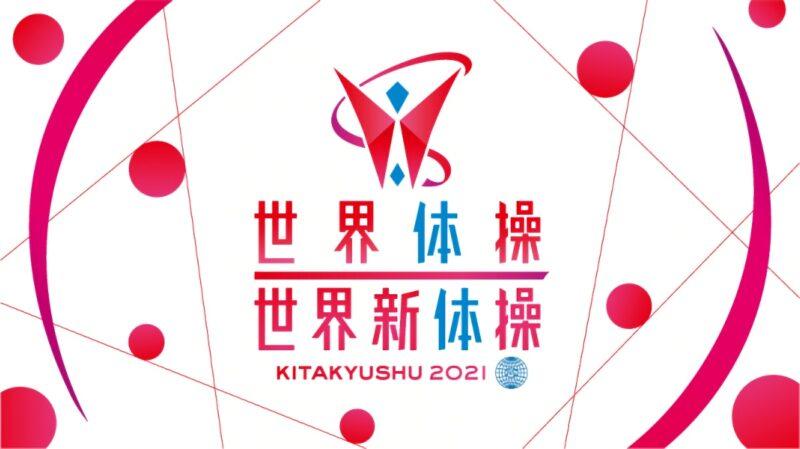 世界体操競技選手権北九州2021結果速報・テレビ放送・出場選手