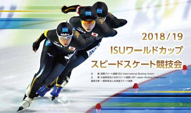 スピードスケート・ワールドカップ2018/19 帯広 結果速報・日程テレビ放送!