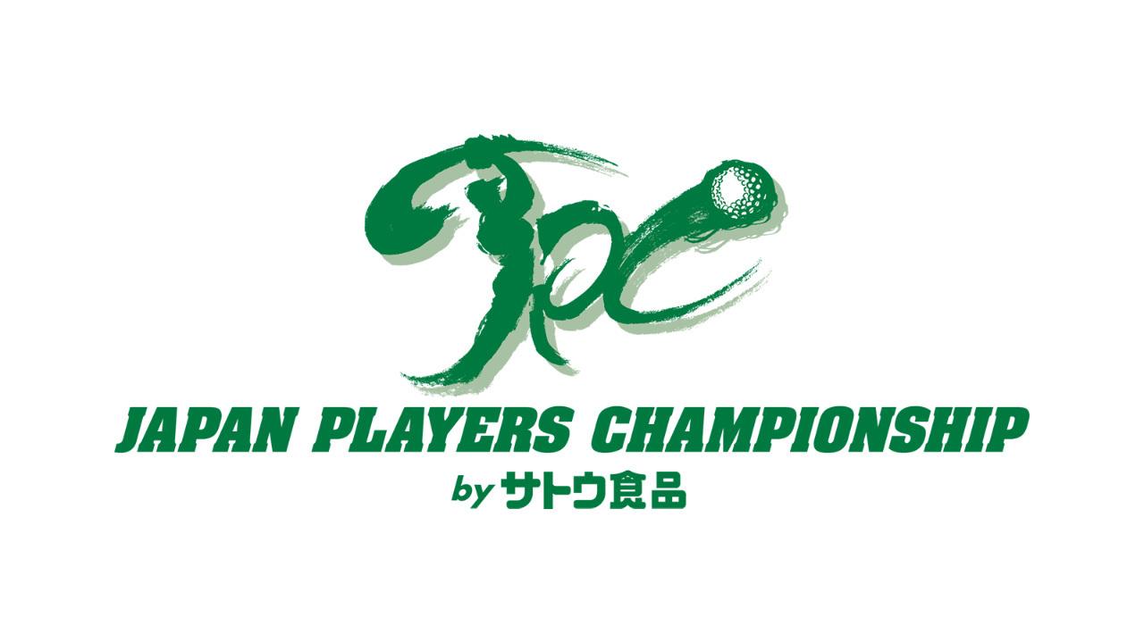 ジャパンプレーヤーズチャンピオンシップ結果速報・出場選手石川遼・テレビ放送