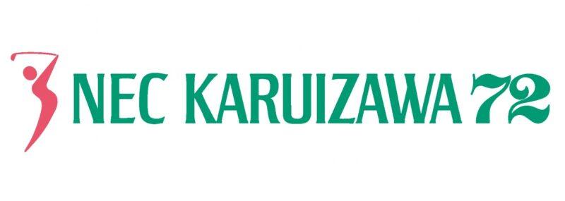 NEC軽井沢72ゴルフトーナメント2021結果速報・出場選手・日程テレビ放送