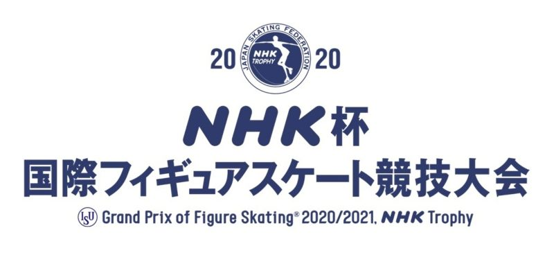 グランプリNHK杯2020フィギュアスケート結果速報・出場選手・テレビ放送