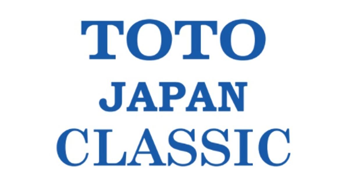TOTOジャパンクラシック2021結果速報・テレビ放送・出場選手