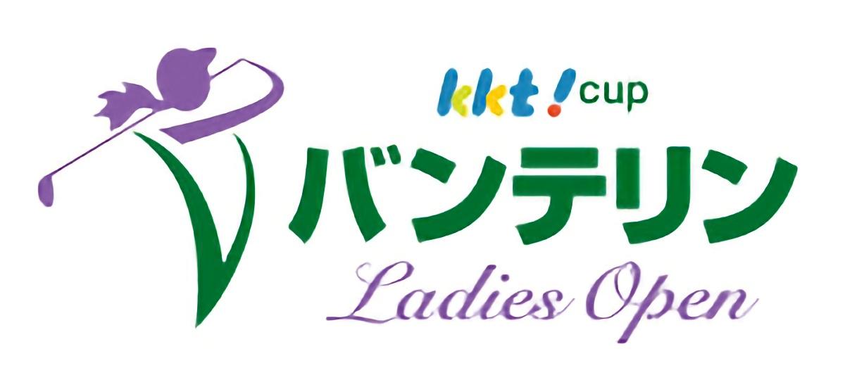 KKT杯バンテリンレディスオープン結果速報・テレビ放送・出場選手