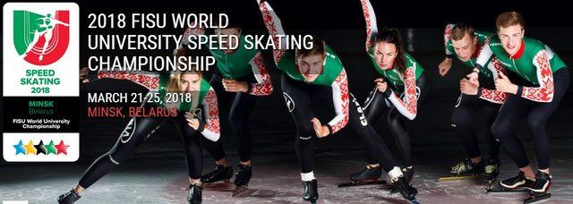 世界大学スピードスケート選手権大会2018、日程・日本代表出場選手!