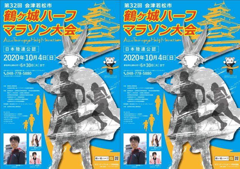 会津若松市鶴ヶ城ハーフマラソン2020結果速報・エントリー・日程コース
