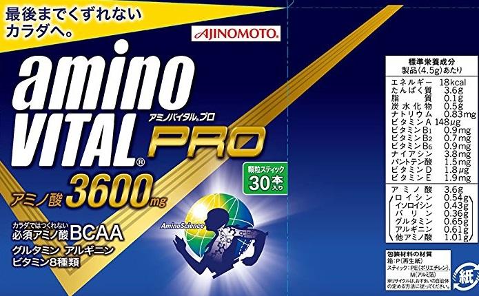 【味の素】アミノバイタル プロ 30本入箱