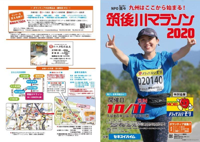 筑後川マラソン2020結果速報・エントリー・日程コース
