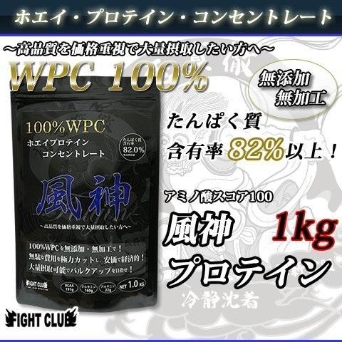 【ファイトクラブ】風神プロテイン 1kg WPC