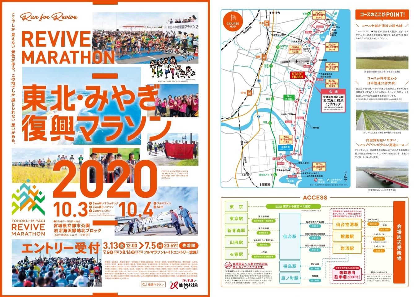 東北・みやぎ復興マラソン2020結果速報・エントリー・日程コース