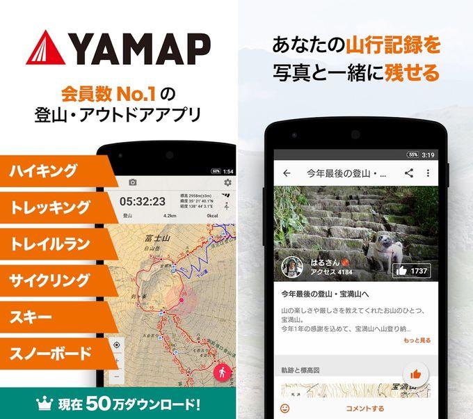 YAMAP(ヤマップ)