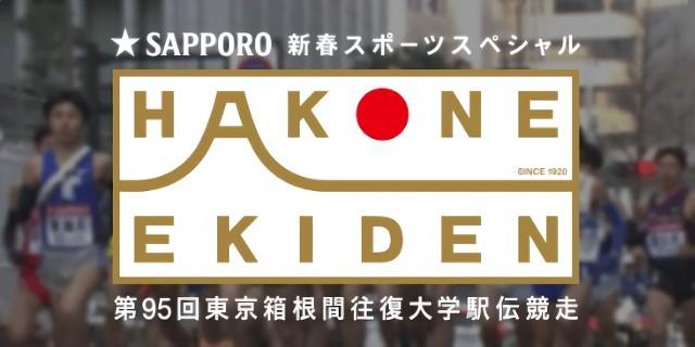 第95回箱根駅伝2019 結果速報・区間順位・コーステレビ放送!