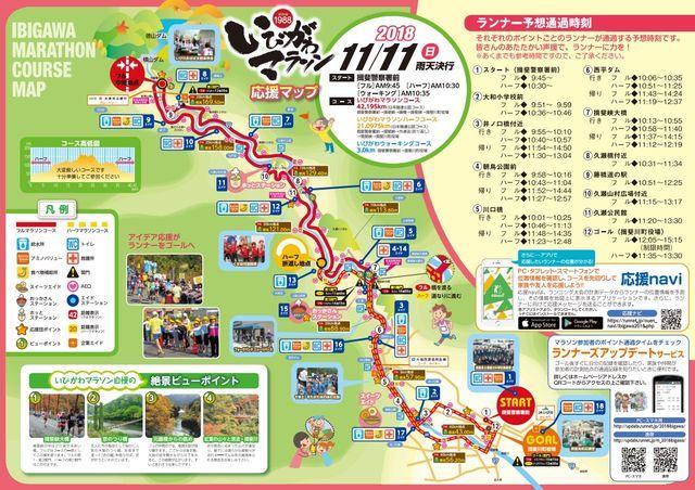 第31回いびがわマラソン2018 結果速報・日程コース・制限時間!