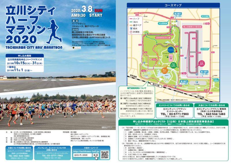 学生 マラソン 日本 ハーフ