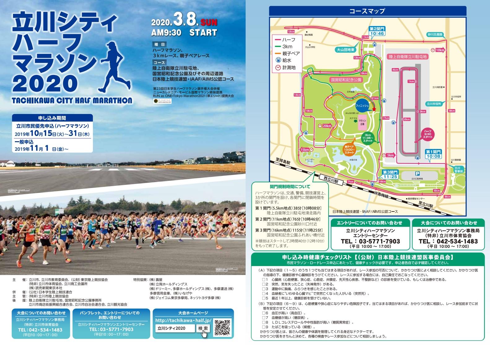 日本学生ハーフマラソン選手権大会2020結果速報・出場選手・立川シティ