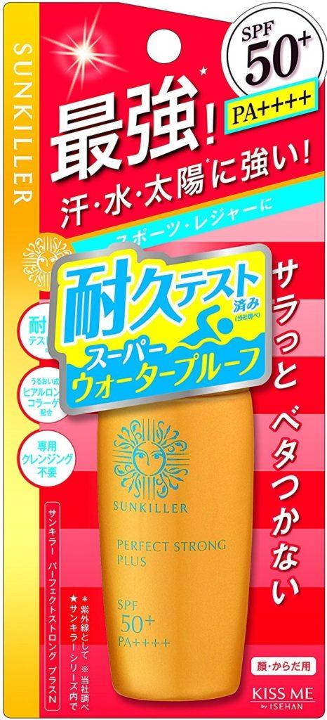 【伊勢半】サンキラー パーフェクトストロングプラスN 30ml (UVミルク)