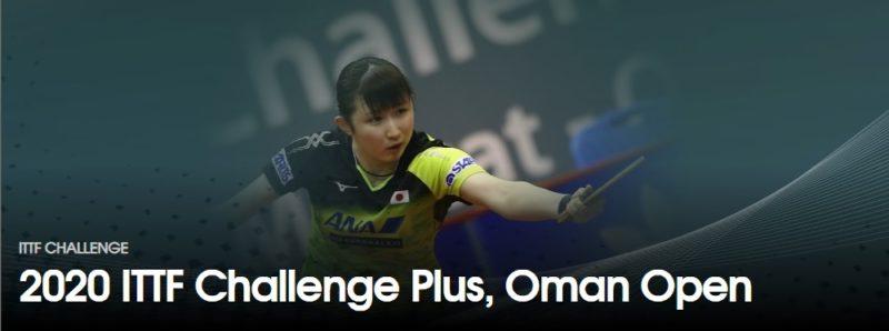 卓球オマーンオープン2020結果速報・出場選手・日程ドロー
