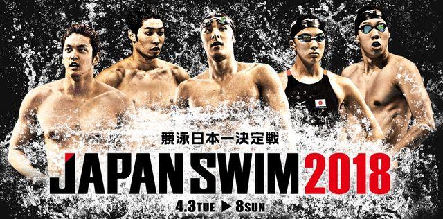 日程テレビ放送動画、水泳競泳日本選手権2018男子!