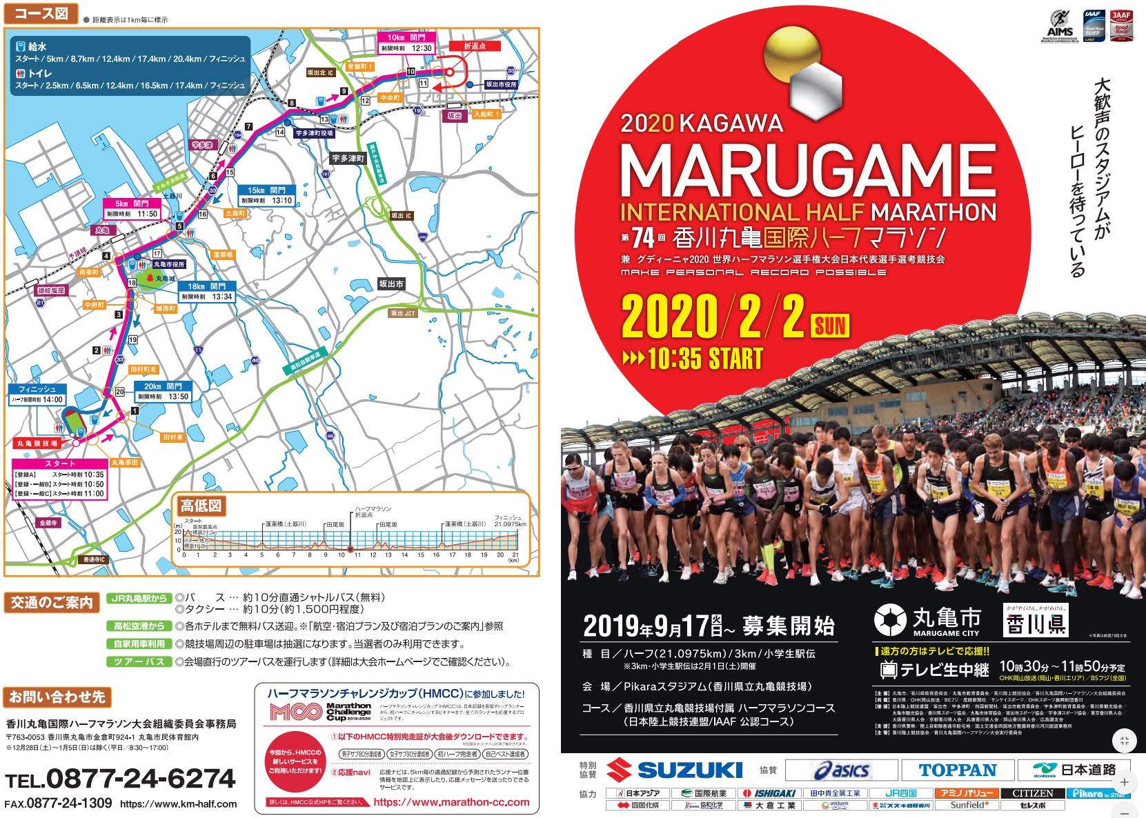 香川丸亀国際ハーフマラソン2020結果速報・日程コース