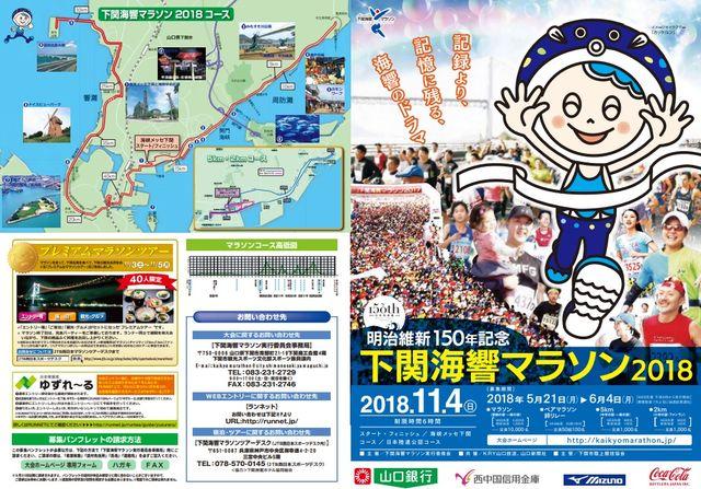 第11回下関海響マラソン2018 結果速報・日程コース・制限時間!