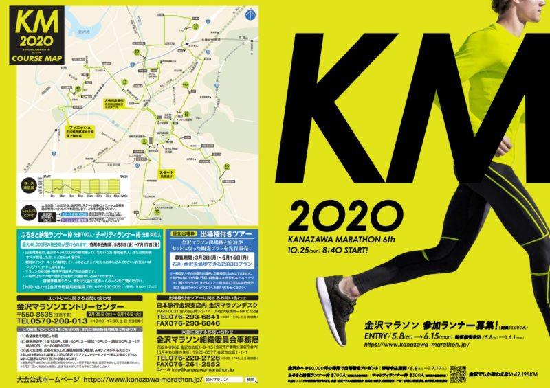 金沢マラソン2020結果速報・エントリー・日程コース