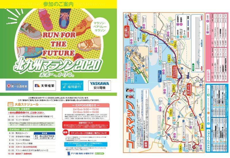 北九州マラソン2020結果速報・日程コース・テレビ放送・出場選手