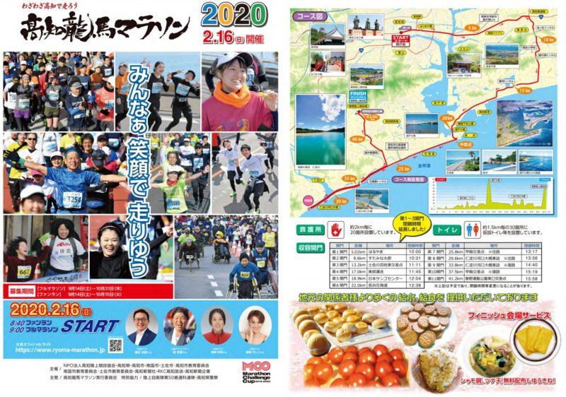 kochi-ryoma-marathon-result