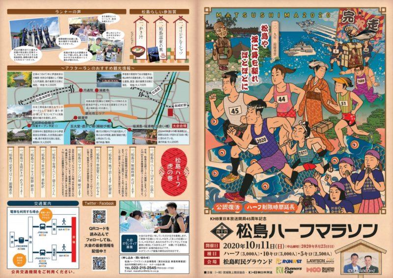 松島ハーフマラソン2020結果速報・エントリー・日程コース