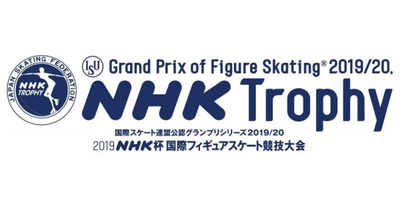 フィギュア スケート グランプリ シリーズ 2019
