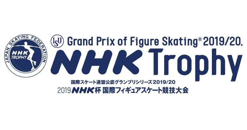 グランプリシリーズNHK杯2019フィギュアスケート結果速報・出場選手