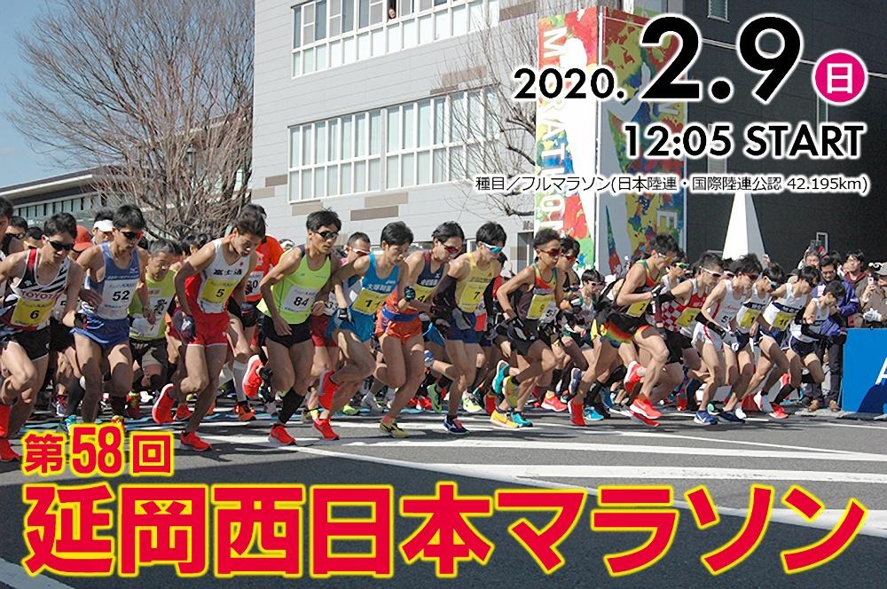 延岡西日本マラソン2020結果速報・出場選手・日程コース・テレビ放送