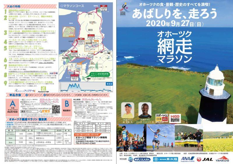 オホーツク網走マラソン2020結果速報・エントリー・日程コース