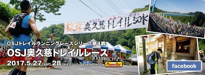 OSJ奥久慈トレイルレース