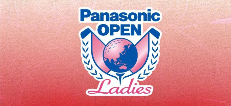 パナソニックオープンレディースゴルフトーナメント結果速報・出場選手・テレビ放送