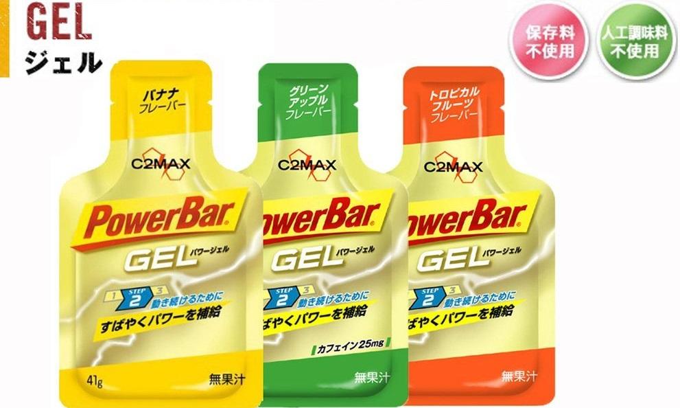 【PowerBar】パワージェル15個セット