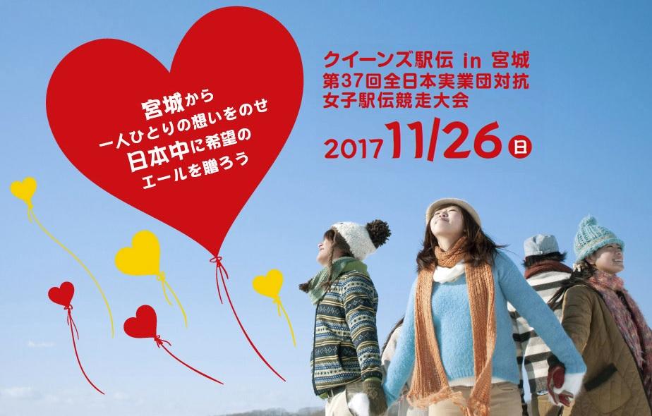 クイーンズ駅伝2017、日程・コース・テレビ放送・出場チーム!