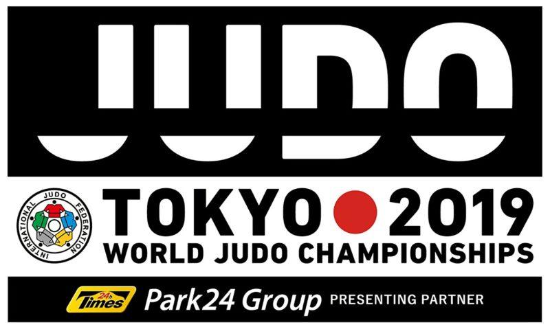 2019世界柔道選手権東京大会 結果速報・日程チケット・テレビ放送