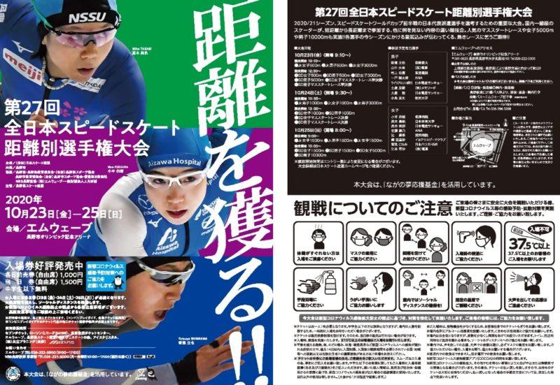 全日本スピードスケート距離別選手権2020結果速報・テレビ放送・出場選手