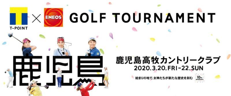 TポイントENEOSゴルフトーナメント2020結果速報・テレビ放送・チケット