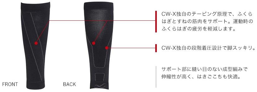 【ワコール】CW-X ふくらはぎ用サポーター スタンダード BCR606