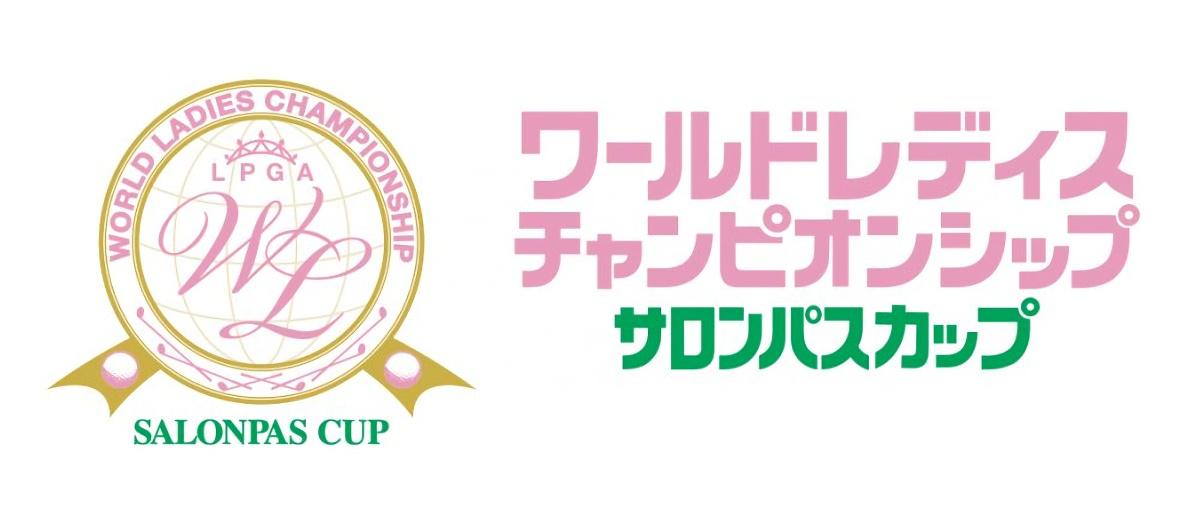 サロンパスカップ結果速報・テレビ放送・出場選手・ワールドレディスチャンピオンシップ
